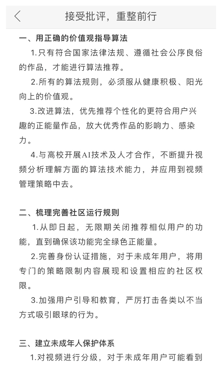 Kuaishou's apology letter written by its CEO
