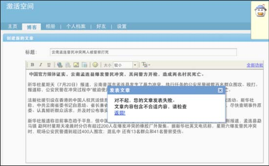 Figure 3: Screenshot of Baidu error message