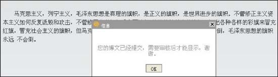 Figure 4a: Screenshot of iFeng notice (on article advocating Maoism)