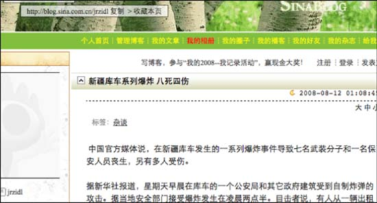 Figure 5a: Screenshot of blog post on Sina.com