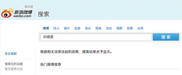 Results of attempted search for Liu Xiaobo on Sina Weibo