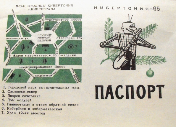 The OGAS Project was developed by scientists in 1960s Kiev that also formed a group that pretended to be an independent country called Cybertonia