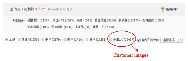 Comments section of a product on Taobao.com