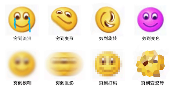 Poor to the point of ... series of edited and captioned QQ smileys