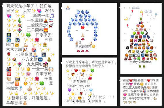 Emoji and text compositions copy-pasted on WeChat as seasons greetings and holiday blessings