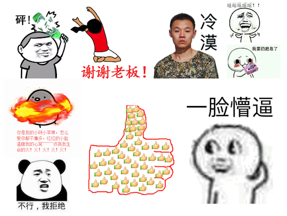 Examples of various kinds of custom biaoqing